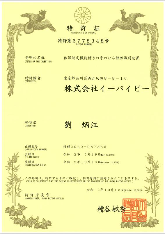 PanonSafe特許証