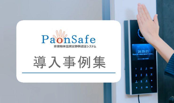 PaonSafe導入事例集